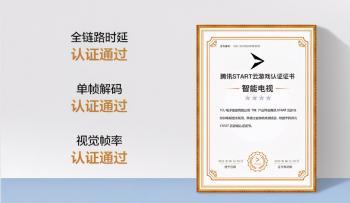 行业首家!雷鸟科技获腾讯START云游戏四星认证